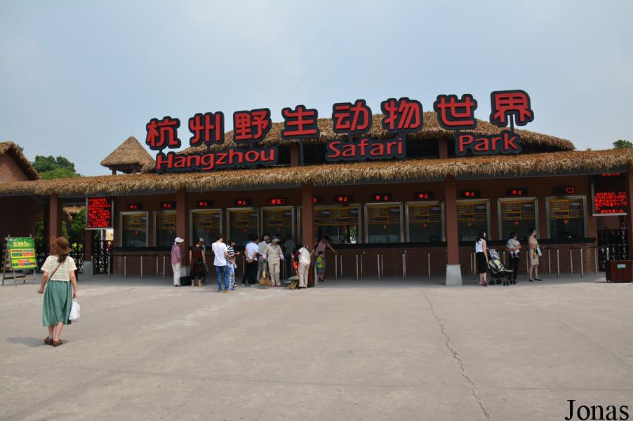 juin 2014 hangzhou safari park chine hangzhou categorie safari