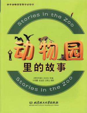 <strong>100th Anniversary of Beijing Zoo</strong>, 2006