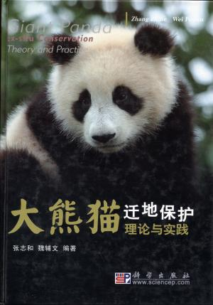 <strong>Giant Panda ex-situ Conservation, Theory and Practice</strong>, Zhang Zhihe and Wei Fuwen, 2006