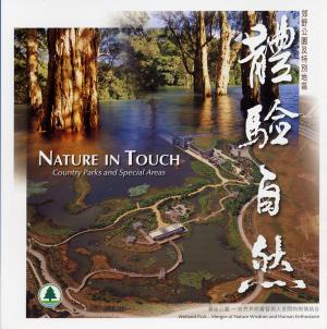 <strong>Nature in Touch, Country Parks and Special Areas</strong>, K.M. Yeung, Agriculture, Fisheries and Conservation Department, Cosmos Books, Hong Kong, 2006