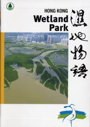 <strong>Hong Kong Wetland Park</strong>, Agriculture, Fisheries and Conservation Department, Cosmos Books, Hong Kong, 2007