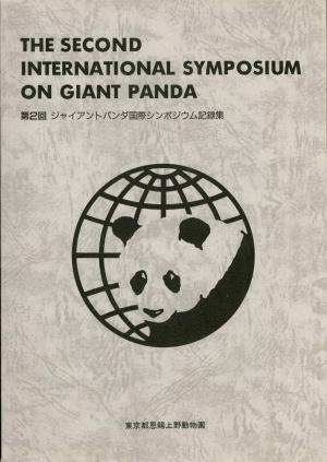 <strong>The second international symposium on giant panda</strong>, 1988