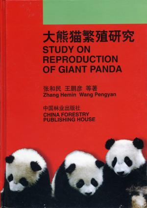 <strong>Study on reproduction of Giant Panda</strong>, Zhang Hemin and Wang Pengyan, China Forestry Publishing House, 2003