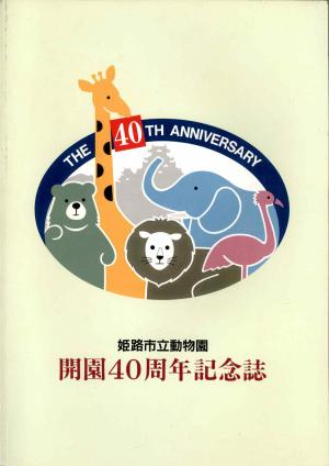 <strong>The 40th anniversary</strong>, 1991