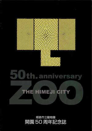 <strong>50th anniversary The Himeji City Zoo</strong>, 2001