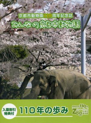 <strong>Kyoto City Zoo, Anniversary 110th</strong>, 2013