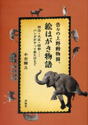 <strong>Postcard tales of Ueno Zoo from long, long ago</strong>, 2012