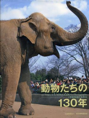 <strong>130 Years of Ueno Zoo in Photographs</strong>, 2012