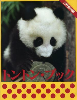 <strong>Tong Tong Book, Ueno Zoo</strong>, Published by Tokyo Zoological Park Society