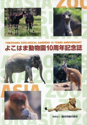 <strong>Yokohama Zoological Gardens 10 Years Anniversary</strong>, 2010