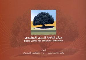 Guide env. 2007 - Edition arabe