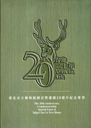 <strong>20 Years in Ark</strong>, The 20th Anniversary Commemoration Special Issue of Taipei Zoo In New Home, Taipei Zoo, Taipei, 2006