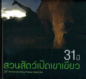 <strong>31st Anniversary Khao Kheow Open Zoo</strong>, 2009