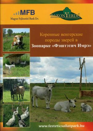 Guide env. 2016 - Edition russe