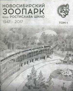 <strong>Novosibirsk Zoo 1947-2017, Tom 1</strong>, 2017
