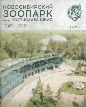 <strong>Novosibirsk Zoo 1947-2017, Tom 2</strong>, 2017